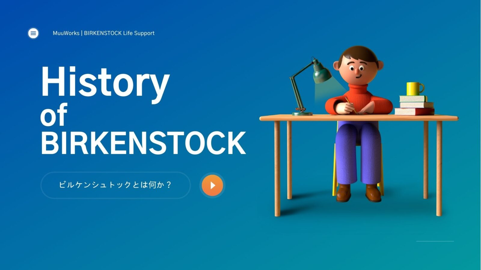ビルケンシュトックの歴史