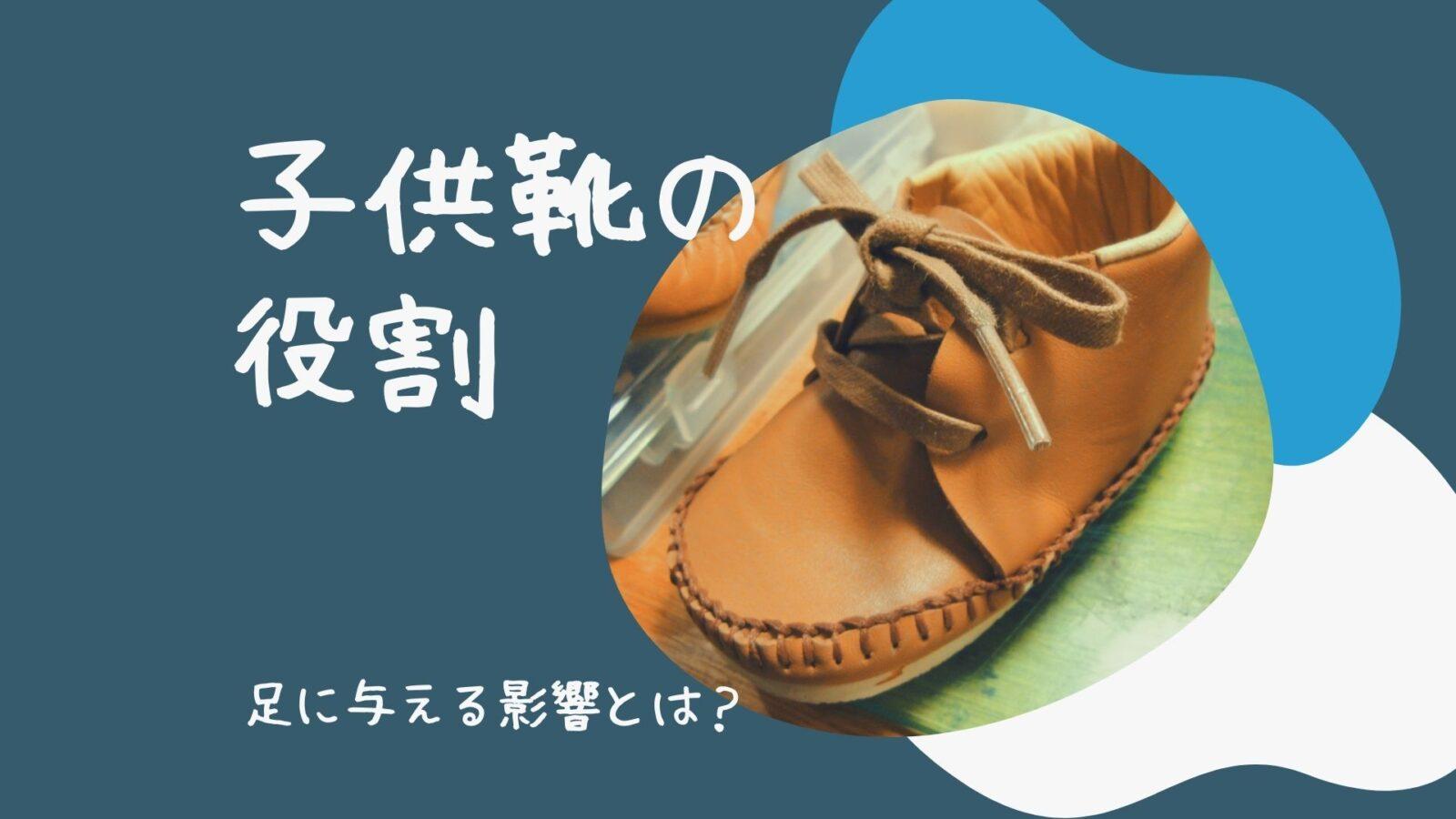 子供靴の役割